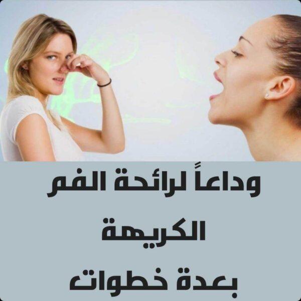 طرق علاج رائحة الفم الكريهة من المعدة لكل الأعمار وأهم النصائح للتخفيف منها